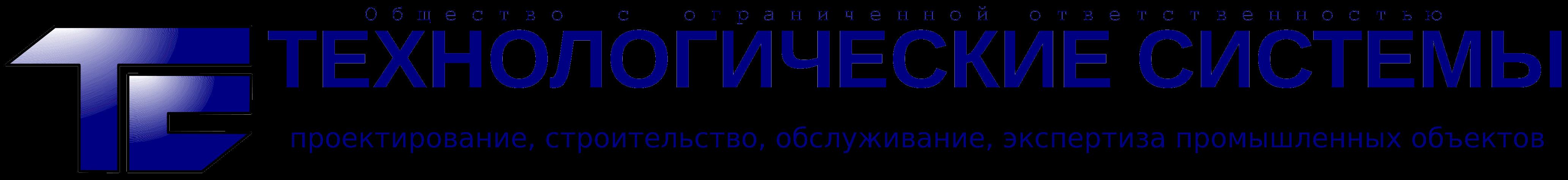 """ООО """"Технологические системы"""""""